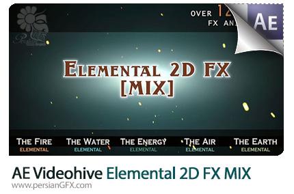 دانلود پروژه آماده افترافکت بیش از 120 انیمیشن کارتونی دوبعدی FX به همراه آموزش ویدئویی از ویدئوهایو - Videohive Elemental 2D FX MIX After Effects Template
