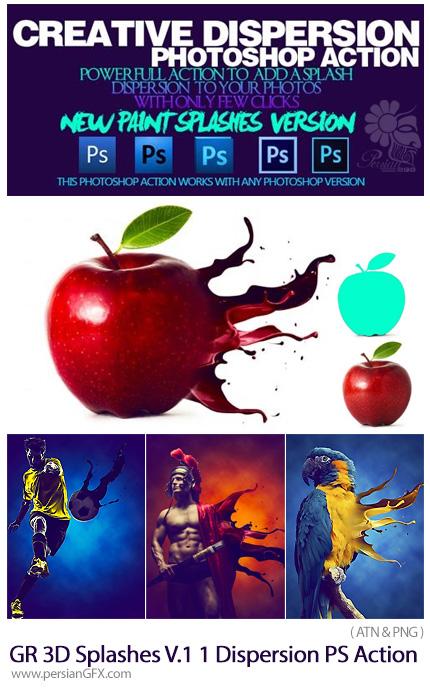 دانلود اکشن فتوشاپ ایجاد افکت ذرات پراکنده سه بعدی بر روی تصاویر به همراه آموزش ویدئویی از گرافیک ریور - GraphicRiver 3D Splashes V.1 1 Dispersion Photoshop Action