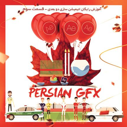 آموزش ویدئویی رایگان افتر افکت سی سی 2017 به زبان فارسی قسمت دوازدهم - انیمیشن سازی دو بعدی و موشن گرافیک  در افتر افکت
