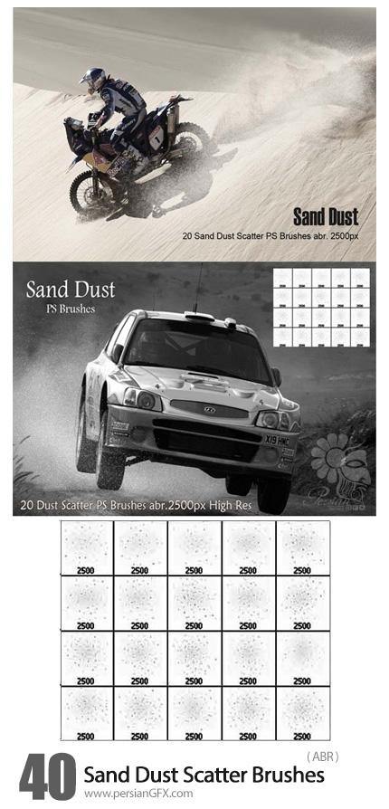 دانلود 40 براش فتوشاپ گرد و غبار و شن و ماسه - 40 Sand Dust Scatter Brushes For Photoshop