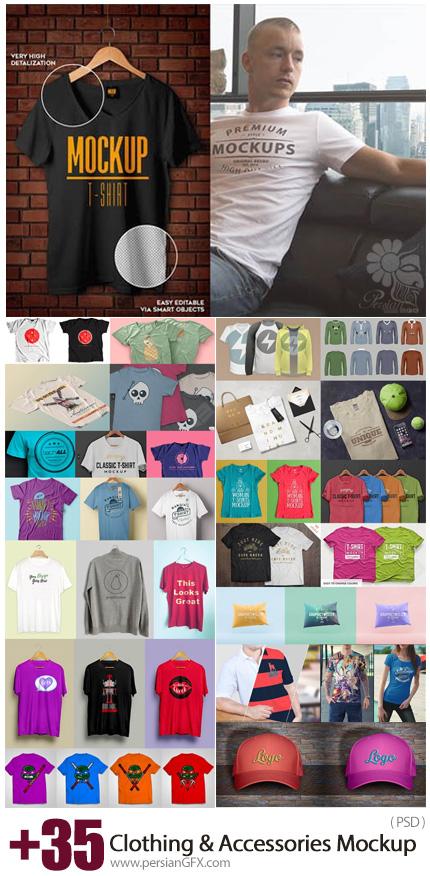 دانلود بیش از 35 موکاپ لایه باز لباس، تی شرت و کلاه - 35 Clothing And Accessories Mockup Templates
