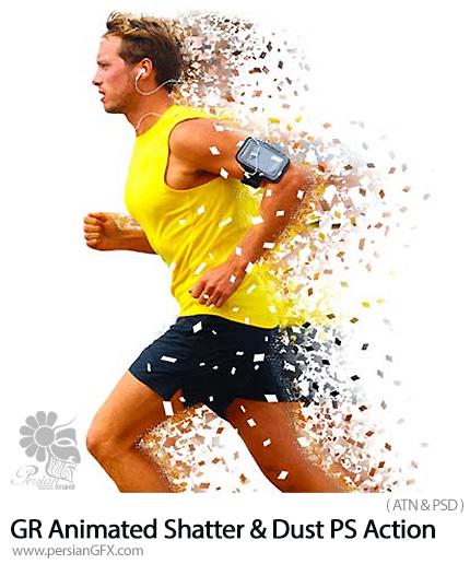 دانلود اکشن فتوشاپ ایجاد افکت ذرات گرد و غبار پراکنده متحرک به همراه آموزش ویدئویی از گرافیک ریور - Graphicriver Animated Shatter And Dust Photoshop Action
