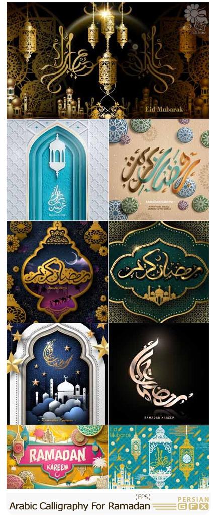 دانلود تصاویر وکتور بک گراند خوشنویسی عربی ماه رمضان - Arabic Calligraphy Design For Ramadan Vector