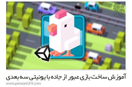 دانلود آموزش ساخت بازی عبور از جاده با یونیتی سه بعدی از یودمی - Udemy Unity3D Creating A Crossy Road Video Game