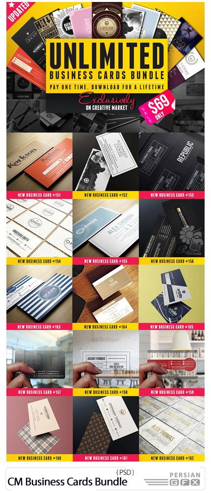 دانلود مجموعه تصاویر لایه باز کارت ویزیت های متنوع - CM Unlimited Business Cards Bundle