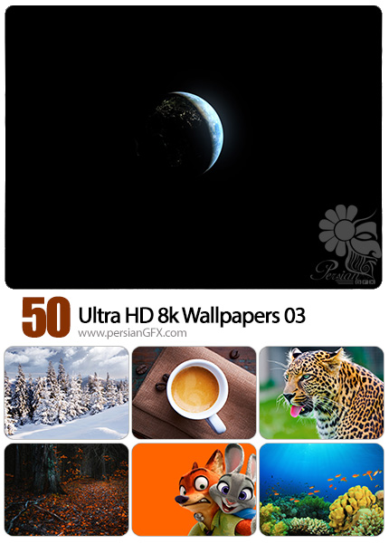 دانلود مجموعه والپیپرهای فوق العاده با کیفیت - Ultra HD 8k Wallpapers 03