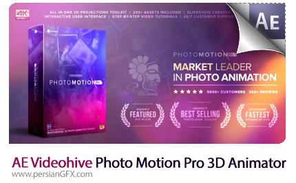 دانلود پروژه آماده افترافکت ساخت تصاویر سه بعدی متحرک به همراه آموزش ویدئویی از ویدئوهایو - Videohive Photo Motion Professional 3D Photo Animator After Effects Templates