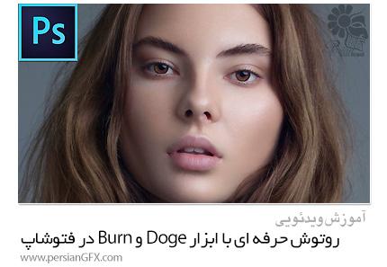 دانلود آموزش رتوش حرفه ای با ابزار Doge و Burn در فتوشاپ از Skillshare - Skillshare Professional Dodge And Burn Retouching In Photoshop
