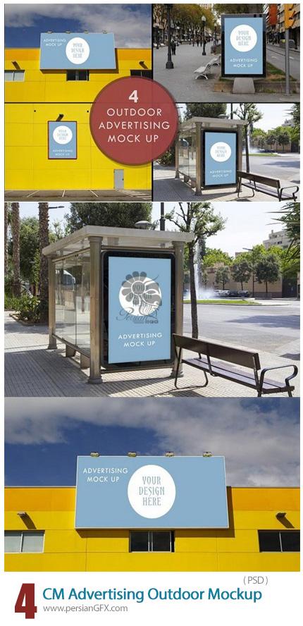 دانلود 4 موکاپ لایه باز پوسترهای تبلیغاتی محیطی - CM Advertising Outdoor Mockup