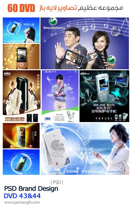 دانلود مجموعه تصاویر لایه باز تجاری تلفن همراه - دی وی دی 43 و 44