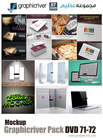 دانلود مجموعه تصاویر لایه باز گرافیک ریور - موکاپ بسته بندی و لوگوی سه بعدی و کارت ویزیت و ... - دی وی دی 71 و 72