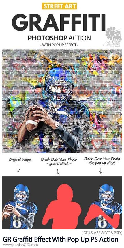 دانلود اکشن فتوشاپ تبدیل تصاویر به نقاشی گرافیتی با افکت بیرون زدگی سه بعدی از گرافیک ریور - Graphicriver Graffiti Effect With Pop Up Photoshop Action