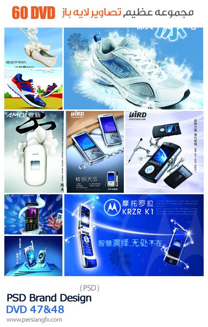 دانلود مجموعه تصاویر لایه باز تجاری تلفن همراه و کفش - دی وی دی 47 و 48