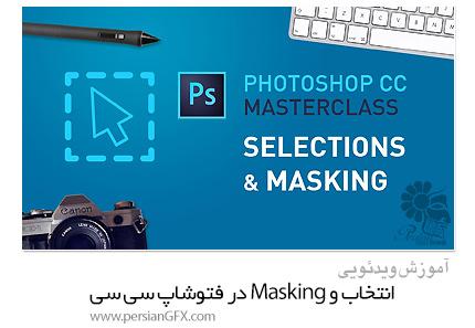 دانلود آموزش انتخاب و Masking در فتوشاپ سی سی از Skillshare - Skillshare Photoshop CC Masterclass Selections And Masking
