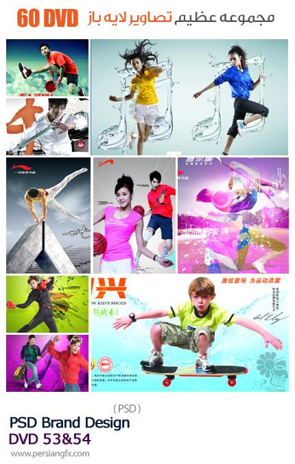 دانلود مجموعه تصاویر لایه باز تجاری ورزشی - دی وی دی 53 و 54