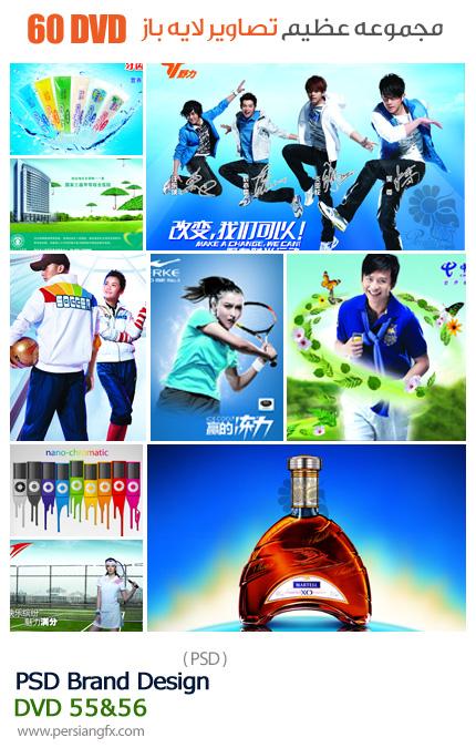 دانلود مجموعه تصاویر لایه باز تجاری ورزشی و متفرقه - دی وی دی 55 و 56