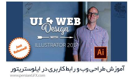 دانلود آموزش طراحی وب و رابط کاربری در ایلوستریتور 2017 از یودمی - Udemy UI And Web Design Using Adobe Illustrator 2017