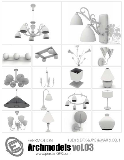 دانلود مدل های آماده سه بعدی آرچ مدل - انواع مدل های شیک لامپ و لوستر و آباژور ... - شماره 03- Archmodels Vol 03