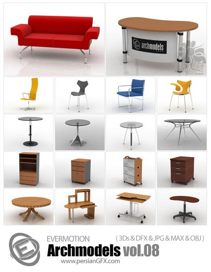 دانلود مدل های آماده سه بعدی آرچ مدل - مبلمان و سرویس اداری شامل میز، صندلی، راحتی، قفسه، مبل ... - شماره 08- Archmodels Vol 08
