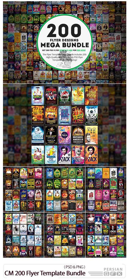 دانلود 200 قالب لایه باز فلایرهای تبلیغاتی و تجاری متنوع - CreativeMarket 200 Flyer Template Mega Bundle
