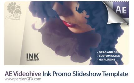 دانلود پروژه آماده افترافکت اسلاید شو تصاویر با افکت جوهری به همراه آموزش ویدئویی از ویدئوهایو - Videohive Ink Promo Slideshow After Effects Templates