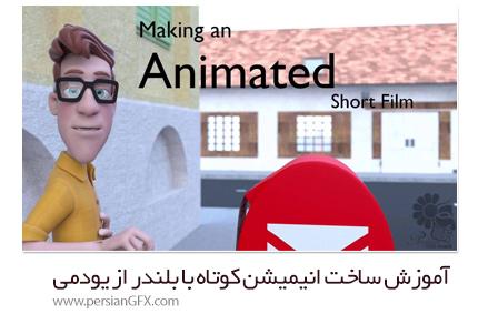 دانلود آموزش ساخت انیمیشن کوتاه با بلندر از یودمی - Udemy Making An Animated Short Film With Blender