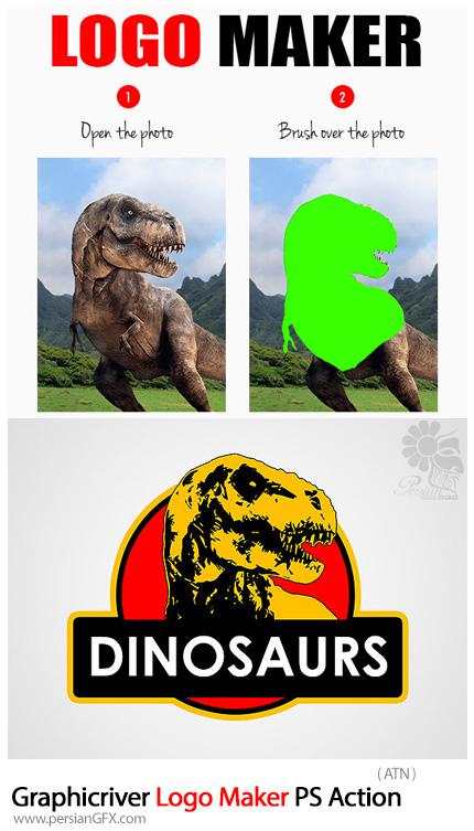 دانلود اکشن فتوشاپ تبدیل تصاویر به لوگو به همراه آموزش ویدئویی از گرافیک ریور - Graphicriver Logo Maker Photoshop Action