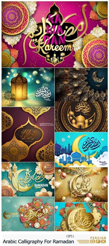 دانلود تصاویر وکتور بک گراند خوشنویسی عربی ماه رمضان - Arabic Calligraphy Design For Ramadan Vector 2