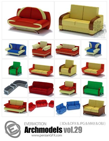 دانلود مدل های آماده سه بعدی آرچ مدل - انواع آیتم ها و مبلمان مدرن و شیک امروزی  ... - شماره 29- Archmodels Vol 29
