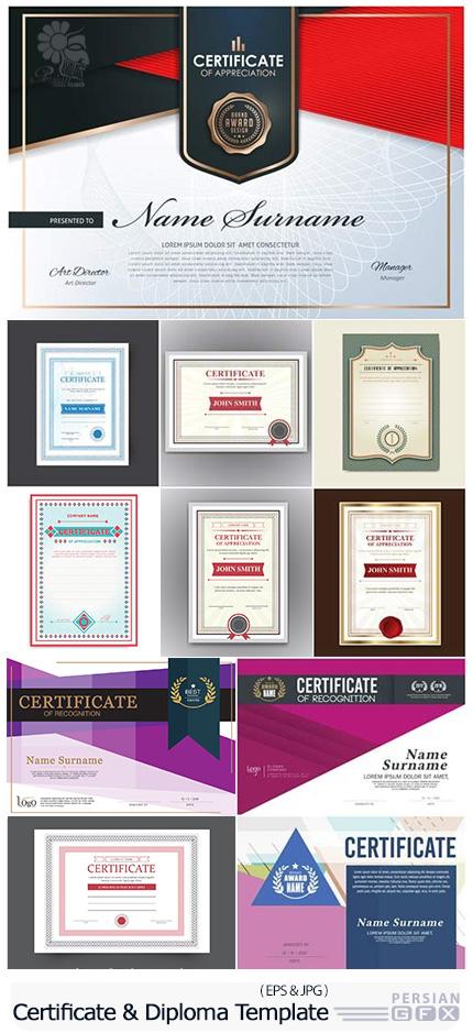 دانلود تصاویر وکتور قالب آماده گواهی و مدرک دیپلم - Certificate And Diploma Design Template