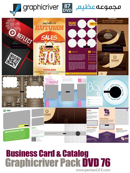دانلود مجموعه تصاویر لایه باز گرافیک ریور - کارت ویزیت و کاتالوگ های متنوع - دی وی دی 76