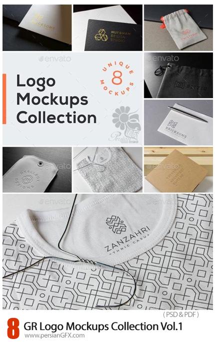 دانلود 8 موکاپ لایه باز لوگوهای چاپ شده بر روی کاغذ، لباس، پارچه و ... از گرافیک ریور - GraphicRiver Logo Mockups Collection Vol.1