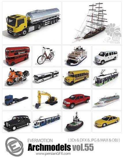 دانلود مدل های آماده سه بعدی آرچ مدل - آبجکت آماده از انواع وسایل نقلیه، خیابان، کشتی ... - شماره 55 - Archmodels 55