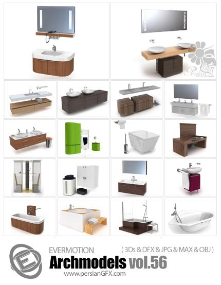دانلود مدل های آماده سه بعدی آرچ مدل - آبجکت آماده از انواع تجهیزات حمام و دستشویی ... - شماره 56 - Archmodels 56