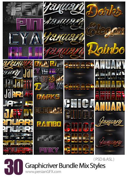 دانلود استایل فتوشاپ با 30 افکت لایه باز متن متنوع از گرافیک ریور - Graphicriver 30 Bundle Mix Styles