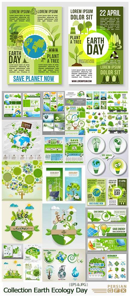 دانلود تصاویر وکتور مفهومی روز طبیعت، صرفه جویی آب، اکولوژی و نمودار اینفوگرافیکی - Collection Earth Ecology Day
