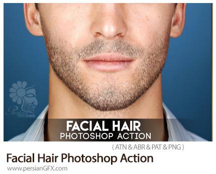دانلود اکشن فتوشاپ ایجاد افکت ریش و سیبیل بر روی صورت - Facial Hair Photoshop Action
