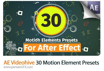 دانلود 30 المان موشن گرافیک برای افترافکت به همراه آموزش ویدئویی از ویدئوهایو - Videohive 30 Motion Element Presets Pack After Effects Presets