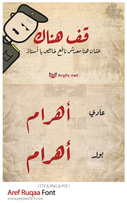 دانلود فونت عربی عارف روغا - Aref Ruqaa Font