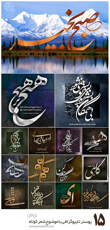 دانلود 15 پوستر تایپوگرافی شعرهای کوتاه با کیفیت بالا