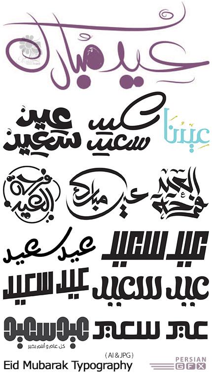 دانلود مجموعه تصاویر وکتور طرح های تایپوگرافی عید سعید - Eid Mubarak Typography