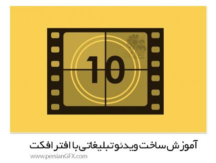 دانلود آموزش ساخت ویدئو تبلیغاتی با افترافکت از یودمی - Udemy After Effects Create An Intro Video Bumper