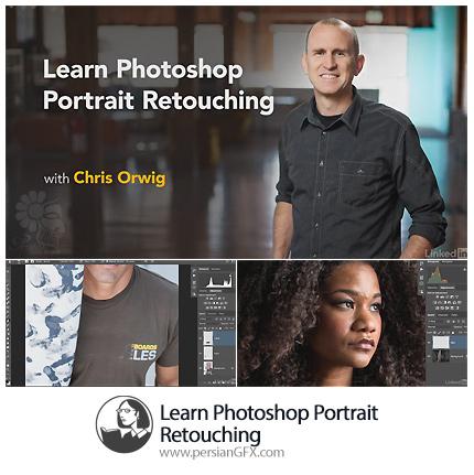 دانلود آموزش روتوش عکس چهره در فتوشاپ از لیندا - Lynda Learn Photoshop Portrait Retouching