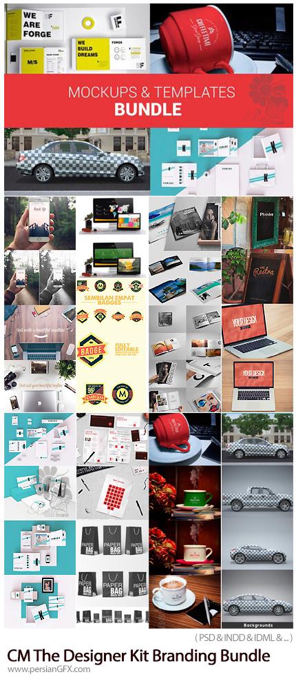 دانلود مجموعه موکاپ لایه باز ست اداری، اتومبیل، دستگاه های دیجیتالی، آرم و لوگو و ... با فرمت ایندیزاین - CM The Designer Kit Branding Bundle