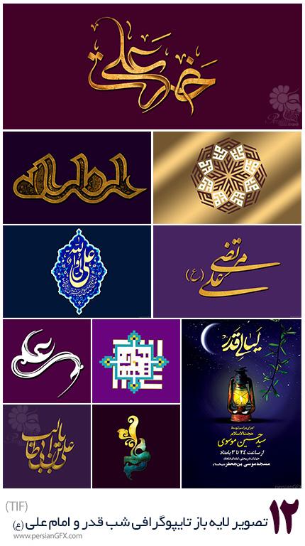دانلود 12 تصویر لایه باز تایپوگرافی شب قدر و امام علی علیه السلام