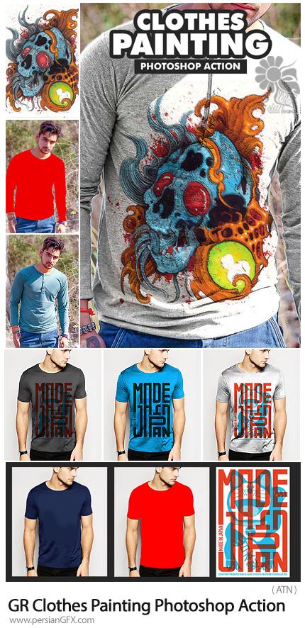 دانلود اکشن فتوشاپ ایجاد نقاشی بر روی لباس از گرافیک ریور - Graphicriver Clothes Painting Photoshop Action