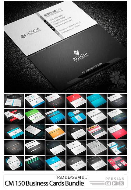 دانلود 150 تصویر لایه باز کارت ویزیت متنوع - CM 150 Business Cards Bundle