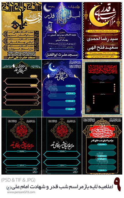 دانلود 9 تصویر لایه باز اعلامیه مراسم شب قدر و شهادت امام علی علیه السلام  با کیفیت بالا