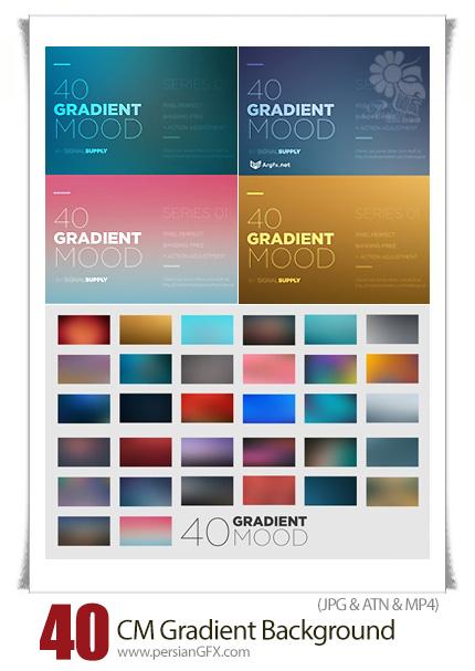دانلود 40 تصویر با کیفیت بک گراند با افکت گرادینت به همراه اکشن و آموزش ویدئویی - CM GradientMood 40 Gradient Background