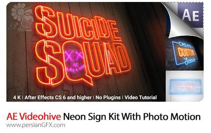 دانلود پروژه آماده افترافکت نمایش لوگو با افکت نور نئون بر روی تابلوی متحرک از ویدئوهایو - Videohive Neon Sign Kit With Photo Motion AE Templates